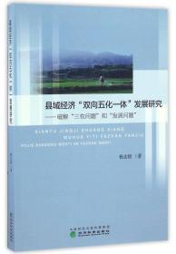 """县域经济""""双向五化一体""""发展研究:破解""""三农问题""""和""""发展问题"""""""