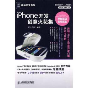 iPhone开发创意火花集