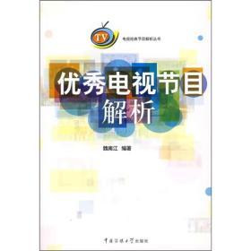 优秀电视节目解析:电视经典节目解析丛书
