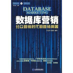 数据库营销:分众营销时代的营销利器