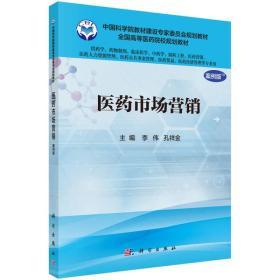 医药市场营销(案例版)(供药学类专业使用)/李伟