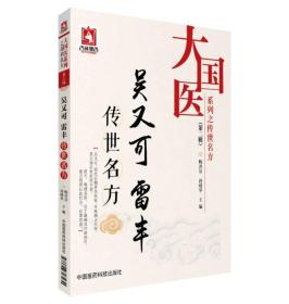 吴又可 雷丰传世名方(大国医系列之传世名方(第二辑))