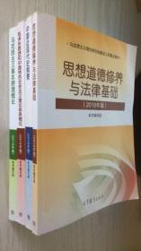 思想道德修养与法律基础+中国近现代史纲要+毛泽东思想和中国特色社会主义理论体系概论+马克思主义基本原理概论(2018年版)一套四本