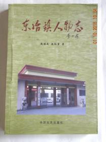 山西省五台县东冶镇人物志(2010年)
