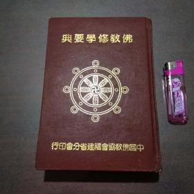 佛教修学要点(32开精装)
