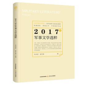 2017年军事文学选粹