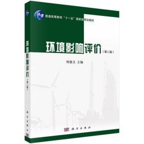 送书签lt-9787030569103-环境影响评价