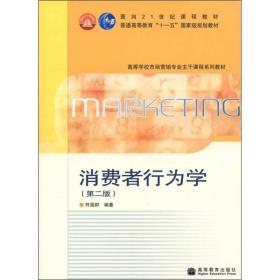 高等学校市场营销专业主干课程系列教材:消费者行为学(第二版)