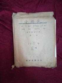 20开彩色画本《小朋友》1981年第1-12期全