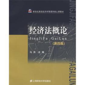 新世纪高校经济学管理学核心课教材:经济法概论(第4版)