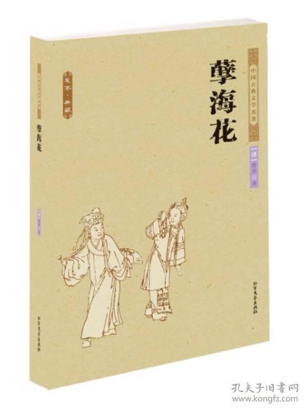 中华古典文学名著:孽海花