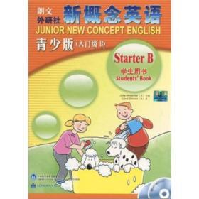 朗文外研社 新概念英语青少版入门级B学生用书 小学生新概念英语 少儿英语教材 儿童英语 辅导资料书籍
