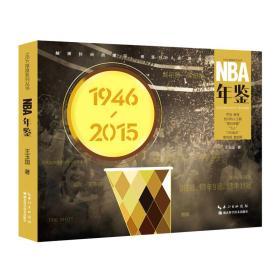 NBA年鉴