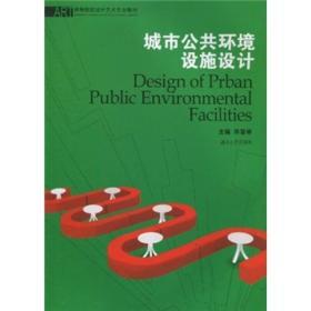 高等院校设计艺术专业教材:城市公共环境设施设计