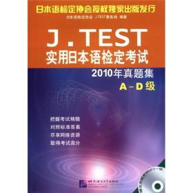 J.TEST实用日本语检定考试:2010年真题集(A-D级)