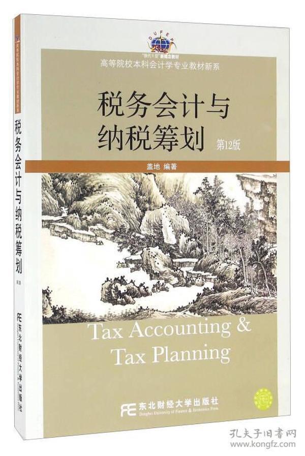 税务会计与纳税筹划