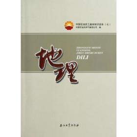 中国石油员工基本知识读本 七 地理