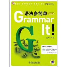 Grammar it语法多简单(高中版)