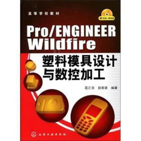 高等学校教材:Pro/ENGINEERWildfire塑料模具设计与数控加工