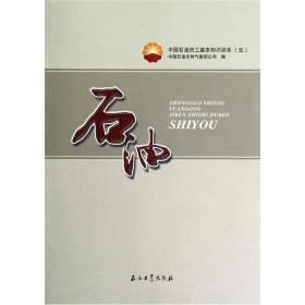 中国石油员工基本知识读本(5):石油