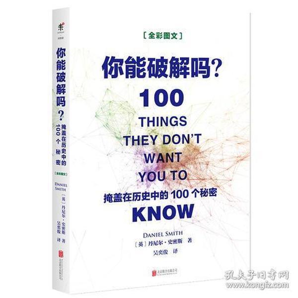 你能破解吗:掩盖在历史中的100个秘密