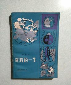 奇特的一生(内有精美藏书印) 1979年一版一印