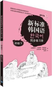 新标准韩国语同步练习册初级下金重燮方圣媛李镕淑外语教学与研究9787560087788s