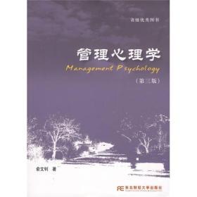正版图书 心理学丛书:管理心理学