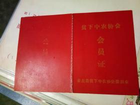 安丘县贫下中农协会会员证