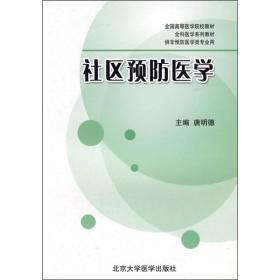 社区预防医学唐明德于凤江北京大学医学出版社9787811167481s