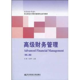 东北财经大学财务管理专业配套教材:高级财务管理(第2版)