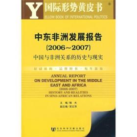 国际形势黄皮书·中东非洲发展报告(2006-2007):中国与非洲关系的历史与现实