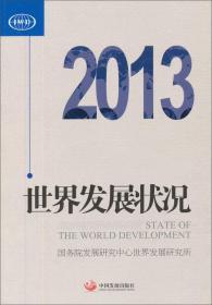 世界发展状况(2013)