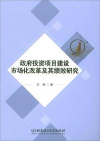 政府投资项目建设市场化改革及其绩效研究
