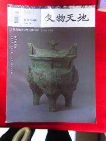 文物天地 2015年第8期总第290期 岭南地区抗战文物专辑