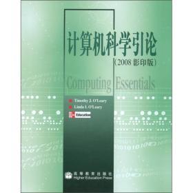 计算机科学引论(2008影印版)  (美)奥利里 (美)奥利里  高等教育出版社
