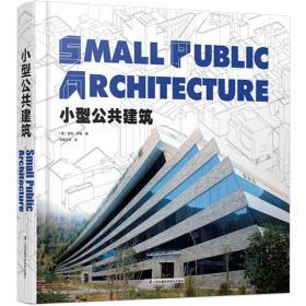小型公共建筑