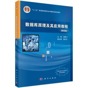 数据库原理及其应用教程(第四版)