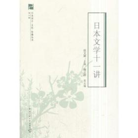 日本文学十一讲