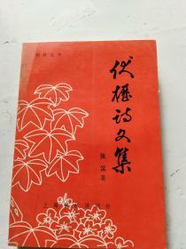 枫林丛书:伏枥诗文集(张汉签赠本)32开品如图