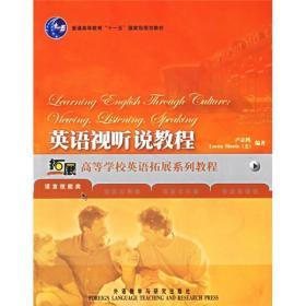 正版二手英语视听说教程语言技能类9787560055398