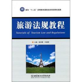 旅游法规教程 陈学春叶娅丽 北京理工大学出版社 9787564030650