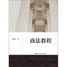商法教程 王建文  中国人民大学出版社 9787300110790
