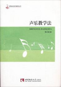 声乐教学法