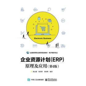 正版二手正版企业资源计划ERP原理及应用第四4版电子工业出版社9787121336有笔记