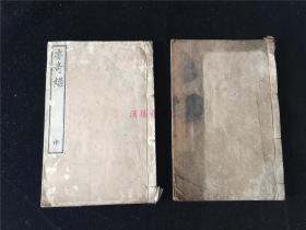 和刻本《亦奇录》存2册(上卷、中卷),精写刻,行草尤佳,铁心小原宽著。日记、汉诗文等,书中有收录与清国人对话问答实录,颇为珍贵。国内尚未出版。