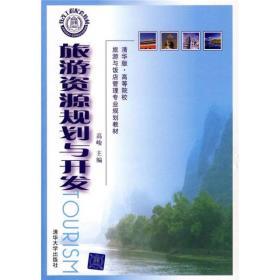 旅游资源规划与开发 高峻 9787302144335