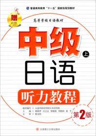 """中级日语听力教程(上)(第2版)/普通高等教育""""十一五""""国家级规划教材·高等学校日语教材"""