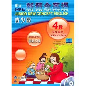 新概念英语 青少版 4b学生用书(无光盘)
