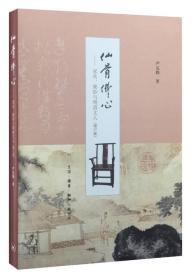 仙骨佛心---家具、紫砂与明清文人(增订版)